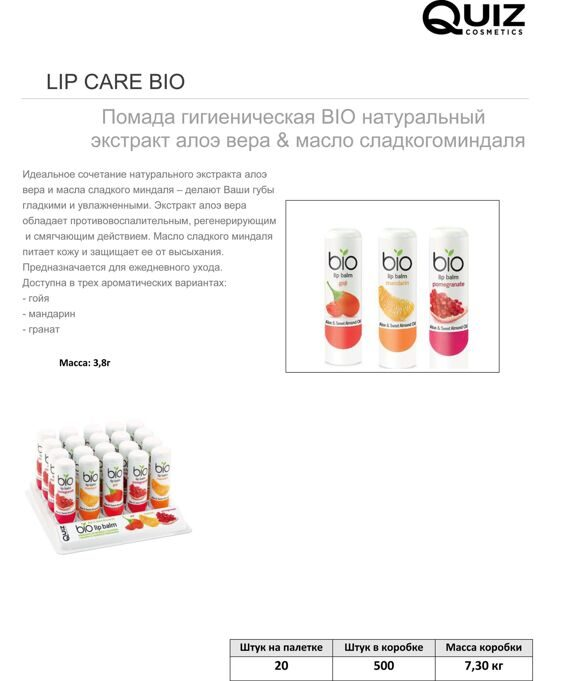ru_lip_care_bio_new.jpg